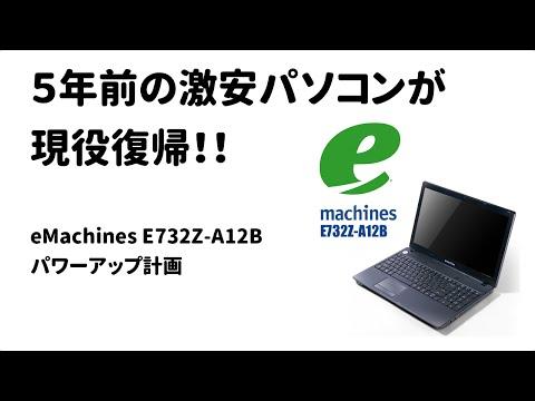 eMachines E732Z-A12Bパワーアップ計画:その①