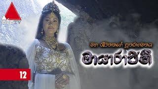 මායාරාජිනී - Maayarajini | Episode - 12 | Sirasa TV Thumbnail