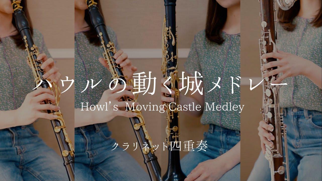 ハウルの動く城メドレー  Howl's Moving Castle Medley - クラリネット四重奏 -