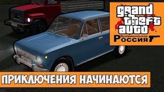 GTA : Криминальная Россия (По сети)#1 - нашли бункер !