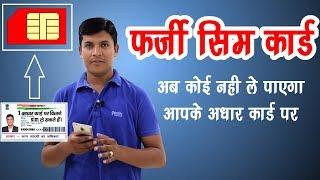 Aadhaar 2 Big Update