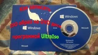 Как записать ISO образ на DVD диск программой UltraIso