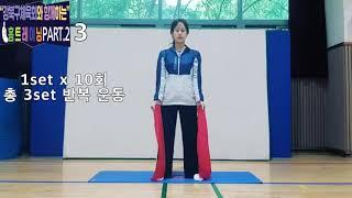 강북구체육회 2차 온라인 체육관(어르신 프로그램)