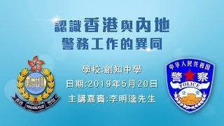 Publication Date: 2019-10-16 | Video Title: 【國家發展知多少】認識香港與內地警務工作的異同 - 李明逵先