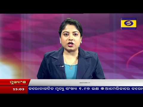 ଦୂରଦର୍ଶନ ଓଡ଼ିଆ ମୁଖ୍ୟ ସମାଚାର @3PM || DD-Odia News Headlines @3PM || 25 April 2020