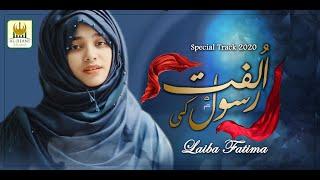 Download Laiba Fatima New Kalam 2020 - Kyun Kar Na Mere Dil Me Ho Ulfat Rasool Ki   - RR by Aljilani Studio