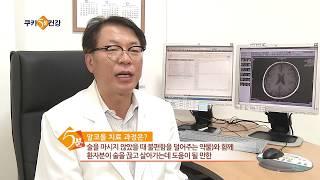 [국민건강보험 일산병원 5분건강] 알코올 치료