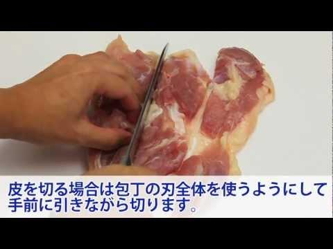 皮付き鶏肉の切り方 【まずはここから! 料理の基本】