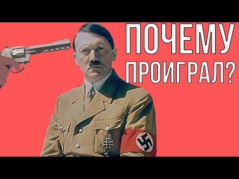 7 причин, почему Гитлер проиграл войну