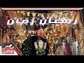 اجمل ذكريات رمضان زمان .. المسحراتي والابتهالات