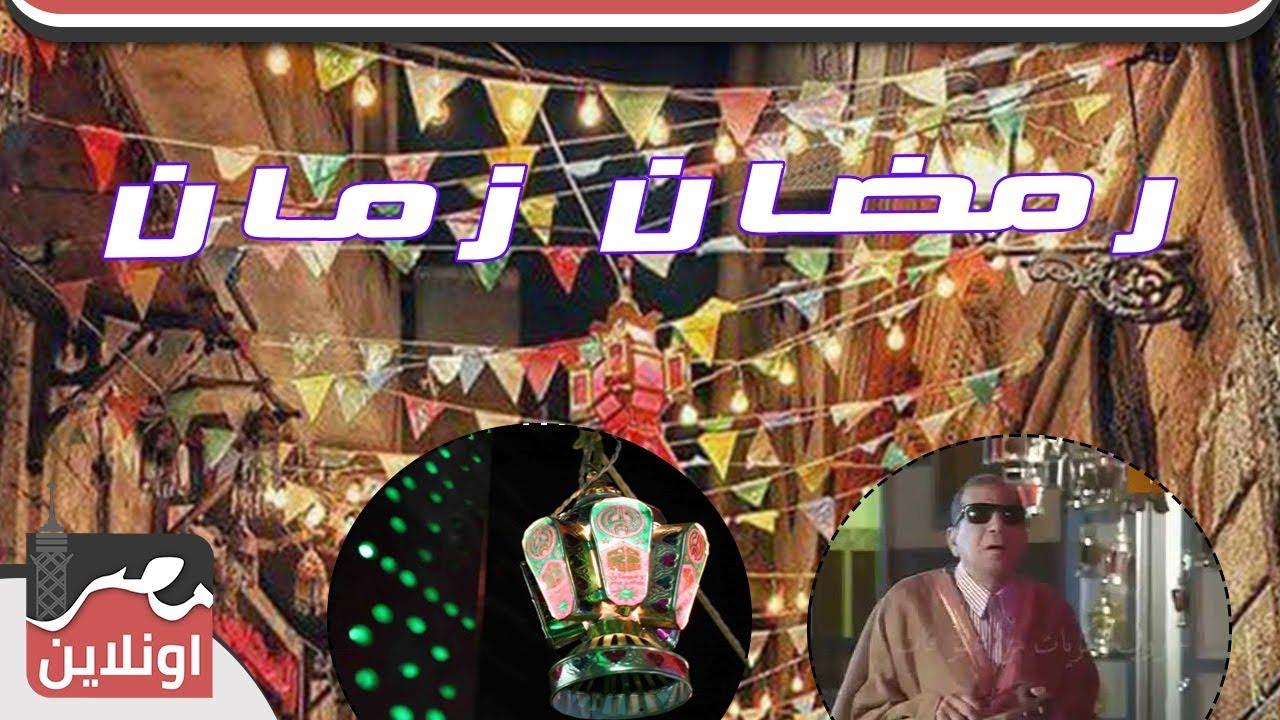 اجمل ذكريات رمضان زمان المسحراتي والابتهالات Youtube