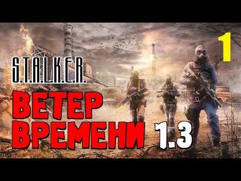 СТАЛКЕР - ВЕТЕР ВРЕМЕНИ 1.3 ✸ МОД который ИЗМЕНИЛ РЕАЛЬНОСТЬ!!! ✸ 1 серия