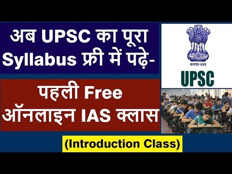पहली Free Online IAS क्लास |अब UPSC का पूरा कोर्स फ्री में पढ़े ( Introduction Class )