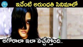 ఇదేంటి అరుంధతి సినిమాలో అగోరాలా ఎలా వచ్చేస్తోంది. || Aha Naa Pellanta Movie Scenes