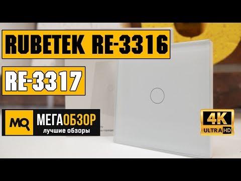Rubetek RE-3316 обзор Wi-Fi выключателя