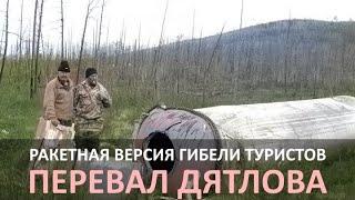 Ракета. Версия гибели группы туристов на перевале Дятлова.