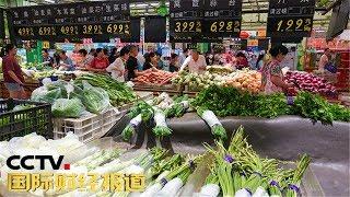 [国际财经报道]热点扫描 上海:中秋前夕蔬菜价格平稳| CCTV财经