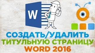 Как Создать или Удалить Титульную Страницу в Word 2016 | Титульная Страница в Word 2016