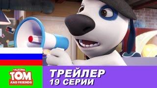 Трейлер - Говорящий Том и Друзья, 19 серия