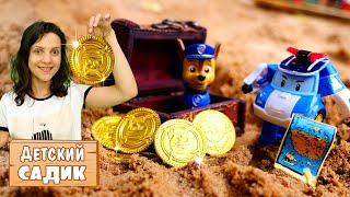 Клад в песочнице для игрушек Щенячий патруль и Робокар Поли. Детский садик - Видео для детей