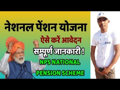 NATIONAL PENSION SCHEME APPLY ( NPS) FOR TRADERS AND SELF EMPLOYED ONLINE - 2019-20