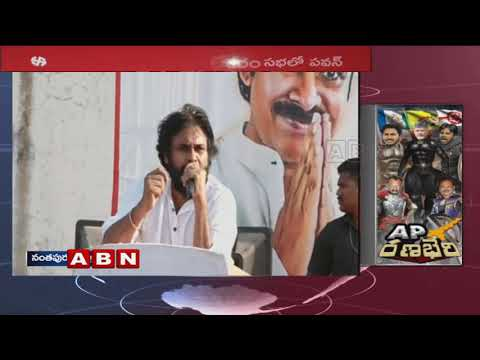 Janasena Pawan Kalyan Speech at Dharmavaram Public meeting | Anantapur District | ABN Telugu