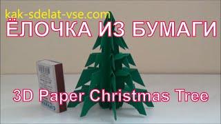 Елочка из бумаги. Как сделать елку из бумаги.(Елка оригами из листа бумаги формата А4. Получается объемная и небольшая елочка из бумаги, очень стильная..., 2015-12-25T13:59:40.000Z)