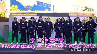 천일중학교축제K-pop댄스(블랙핑크.선미.아이콘 Dance Cover)