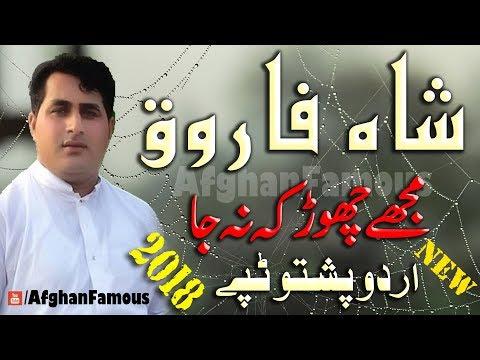 Pashto new songs 2018 HD || Shah Farooq Pashto Urdu || kakari Gharray Tapay