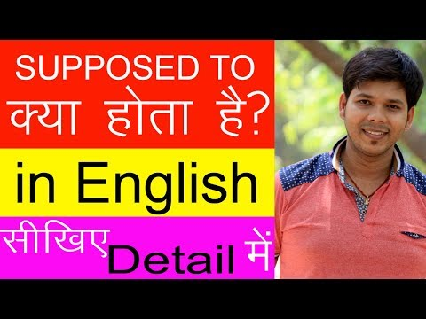 HOW TO USE SUPPOSED TO IN ENGLISH