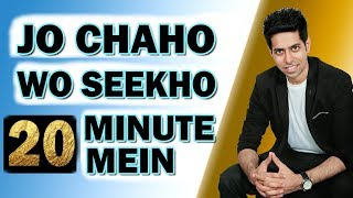 How to Learn anything Faster? | Hindi