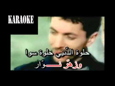 Arabic Karaoke WADIH MRAD   7ILWY EL DINYI FINAL