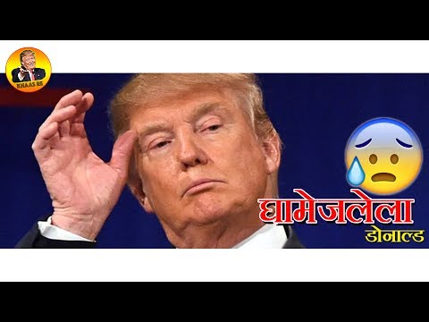 Donald Trump on Summer in Maharashtra  | Khaas Re TV