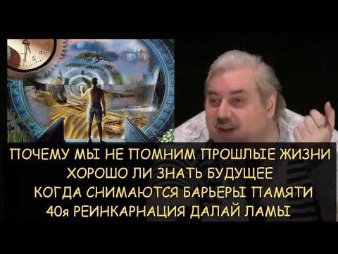 Н.Левашов: Почему мы не помним прошлые жизни. Когда снимается барьер памяти. Хорошо ли знать будущее