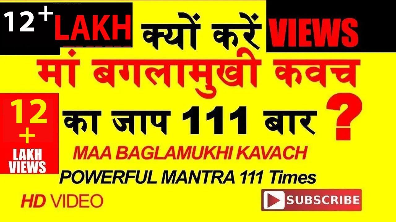 hanuman mangal kavach in hindi pdf