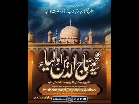 (80) Story of Hazrat Syed Baba Tajuddin Nagpuri India
