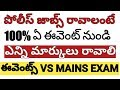 telangana constable events dates | how many marks required for qualify constable events