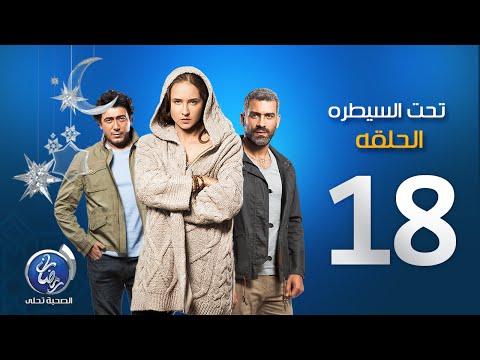 مسلسل تحت السيطرة - الحلقة الثامنة عشرة | Episode 18 - Ta7t El Saytara