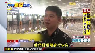 人在囧途真實版?外國旅客機場大啖泡菜