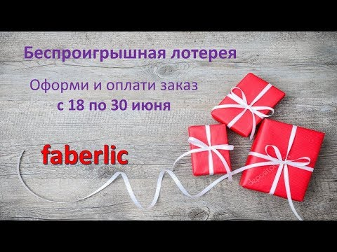 Беспроигрышная лотерея на ПВ Фаберлик Пинск, ул. ИПД, 61А,
