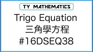 【TY 數學】DSE Maths:2016/Paper2/Q38