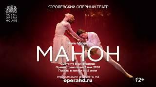 МАНОН балет в кінотеатрах. Королівський оперний театр сезон 2017-18