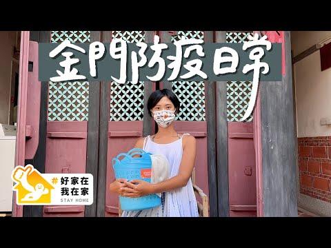 【金門困島記 EP2】防疫期間連我都是小當家!推薦片單、與朋友視訊吃飯 #好家在我在家|林宣 Xuan Lin