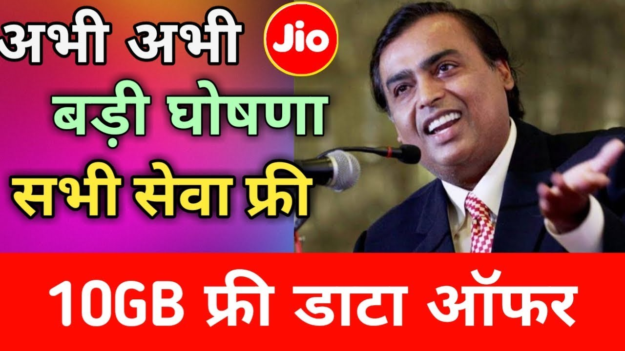 जीओ की बड़ी खुशखबरी - How To Get Jio 10GB Free Data Offers 2019   World Cup  2019 Offers
