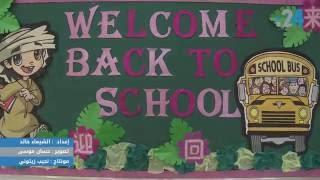 """""""مدرستي سعادتي"""".. شعار لطبة أبوظبي في يومهم الأول"""