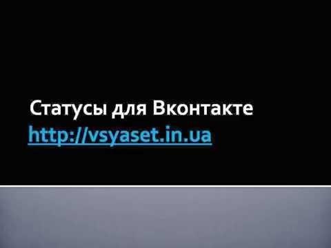 Статусы для Вконтакте и Одноклассников, смешные статусы, статусы про любовь на http://vsyaset.in.ua