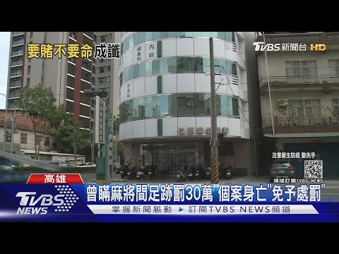 高雄首例染疫病逝!仁惠醫院男總務 隱匿足跡30萬不罰了|TVBS新聞