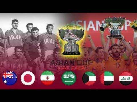 جميع المنتخبات الفائزة بكأس آسيا من سنة 1972 الى 2019