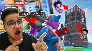 *NEW* Fortnite Creative Mode | فورت نايت : تحدي برج ملك القتلات بطورالكريتف