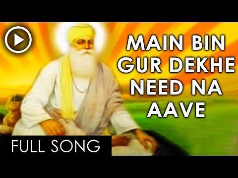 Main Bin Gur Dekhe Need Na Aave (Bhai Joginder singh Riar - Bhai Onkar Singh Una sahib wale)